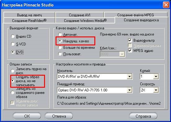 Записываем linux на диск программой blasero из linux
